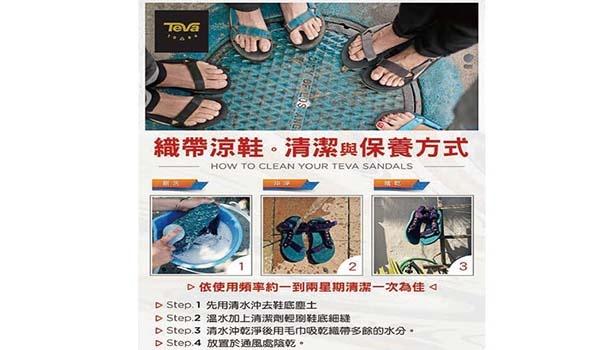 織帶涼鞋與保養方式