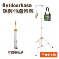 鋁製伸縮燈架 多功能吊掛柱 雙頭掛勾 露營用品 高度調節 25896