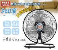 惠騰360度多功能循環扇 FR-126