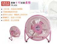 惠騰 個人專屬涼風扇 FR-606