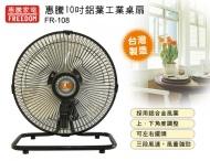 惠騰 高級工業桌扇10吋 FR-108