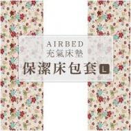 Outdoorbase 台灣 充氣床墊(L)保潔床包套 26091