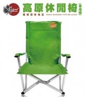 OutdoorBase 台灣 高原高背豪華休閒椅 草地綠 25056
