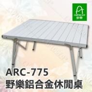 野樂鋁合金折合桌 ARC-775