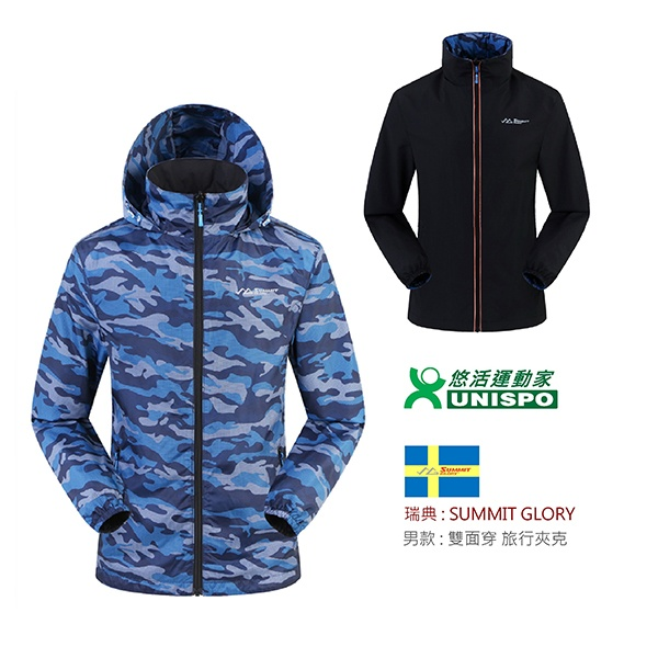 SUMMIT BG155 男款 雙面穿夾克 黑色/寶藍迷彩