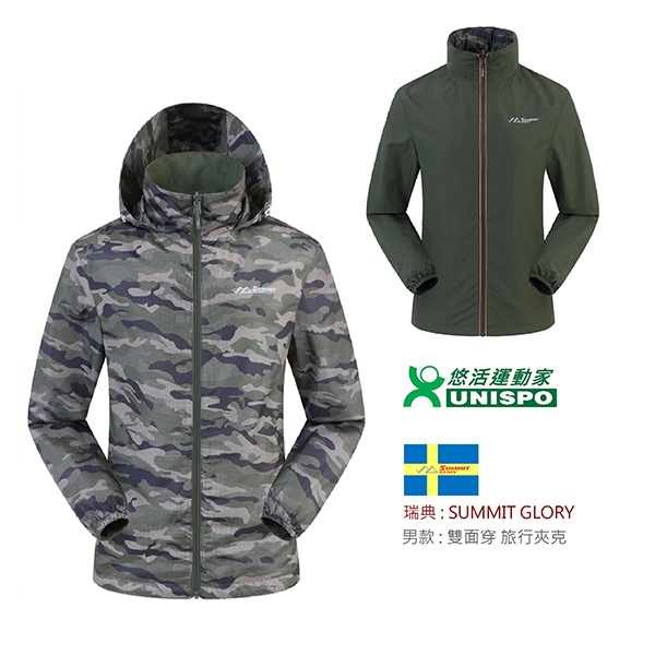 SUMMIT BG155 男款 雙面穿夾克-軍綠/軍綠迷彩