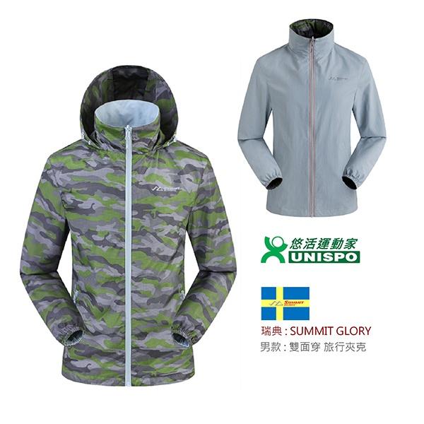 SUMMIT BG155 男款 雙面穿夾克 鈦灰/灰綠迷彩