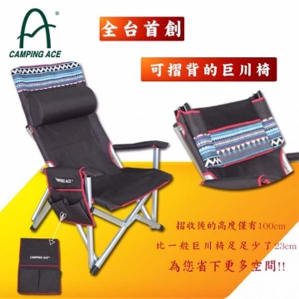 野樂 ARC-808B1 可摺背巨川椅-附枕頭側袋