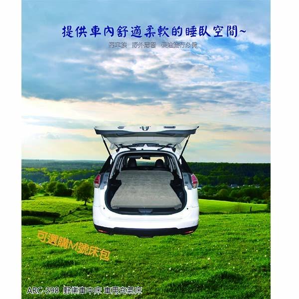 野樂 ARC-298 車中床 車用充氣床 車用充氣植絨充氣床墊