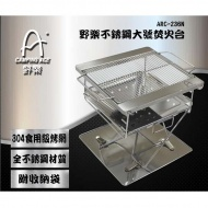野樂 ARC-236N 不銹鋼大號焚火台 爐具用品 材質為304不鏽鋼 烤網 烤肉架方便收納