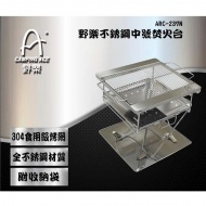 野樂 ARC-237 不鏽鋼焚火台M