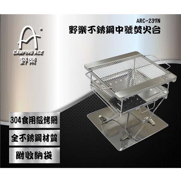 野樂 ARC-237N 不銹鋼中號焚火台 爐具用品 材質為304不鏽鋼 烤網 烤肉架方便收納