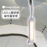 OUTDOORBASE 21799 LED感應雌性露營燈