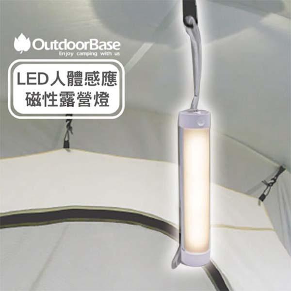 OUTDOORBASE 21799 LED感應磁性露營燈