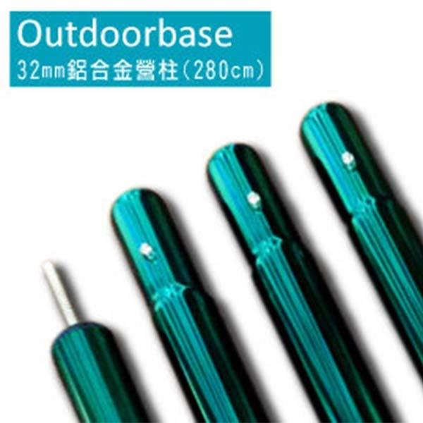Outdoorbas 22031 鋁合金營柱 280cm(綠)