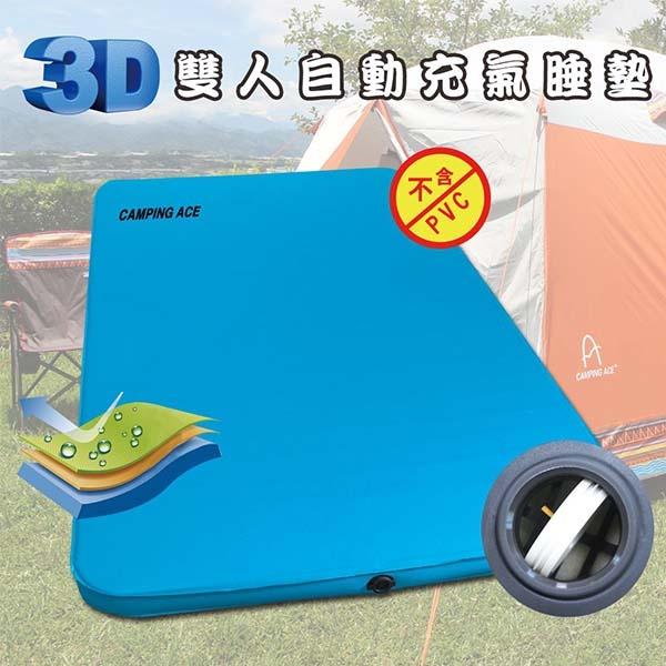 野樂 ARC-229-75 3D 童話世界雙人自動充氣睡墊