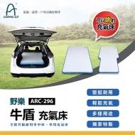 CAMPING ACE ARC-296 野樂牛盾充氣床