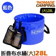 NOMADE N5685 便攜折疊布水桶28L 藍